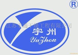 江苏宇通干燥工程亚虎777国际娱乐平台公司logo