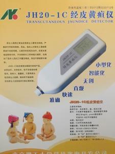 新生儿黄疸检测仪南京理工产品图片