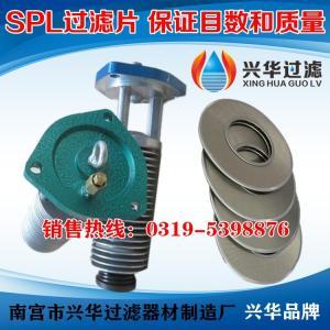 SPL-80、SPL-80X 过滤器滤片