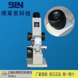 上海光学阿贝折射仪2WAJ
