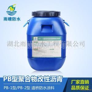 福建PB型聚合物改性沥青防水涂料粘接层厂家价格施工方便 产品图片