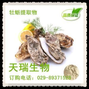 牡蛎提取物 牡蛎浓缩粉 全水溶牡蛎粉