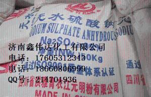 无水硫酸钠(饲料级元明粉)
