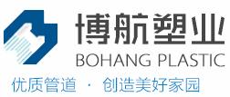 河南博航塑业有限公司公司logo