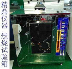 JD-1094 水平垂直燃烧试验机 UL94阻燃试验机 生产厂家 精鼎仪器产品图片