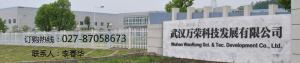 武汉万荣科技发展有限公司公司logo