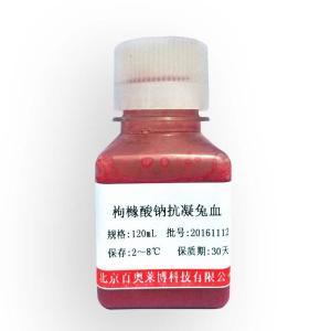 枸橼酸纳抗凝兔血产品图片