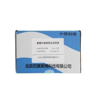 细胞膜流动性(fluidity)TMA-DPH荧光检测试剂盒 生化检测试剂盒产品图片