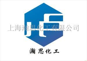 上海瀚思化工有限公司公司logo