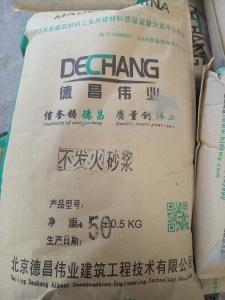 水泥防静电不发火砂浆、特种不发火水泥砂浆