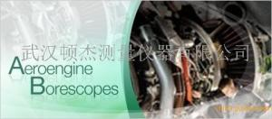湖北武汉航空发动机内窥镜产品图片