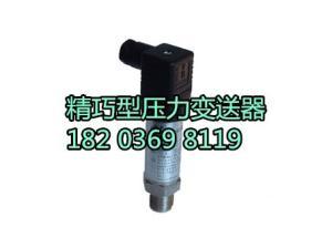 FRD8054數字遠傳壓力變送器廠家,壓力傳感器