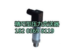FRD8054数字远传压力变送器厂家,压力传感器