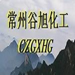常州谷旭化工有限公司公司logo