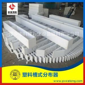 塑料槽式分布器 PP槽式分布器 增强聚丙烯槽式分布器产品图片