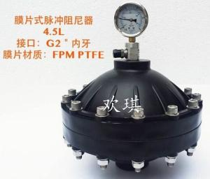 隔膜式脈沖阻尼器 膜片式脈動阻尼器 計量泵附件