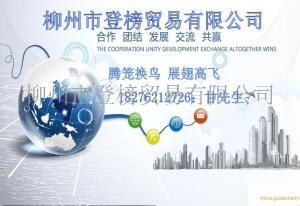 柳州市登榜贸易有限公司公司logo