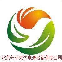 北京兴业荣达电源设备有限公司公司logo