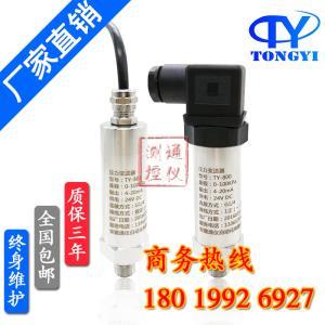 通儀TY-811小巧型壓力變送器
