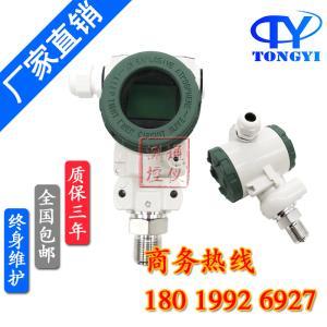 通儀TY-2088壓力變送器