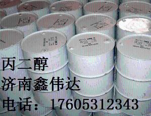 丙二醇(韩国)水分小于:0.2%