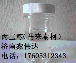 丙三醇(马来泰柯)