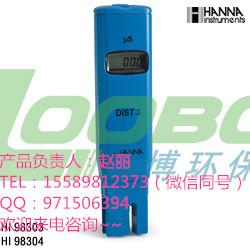 HI98303,HI98304 笔式电导率仪 HANNA品牌 进口仪器