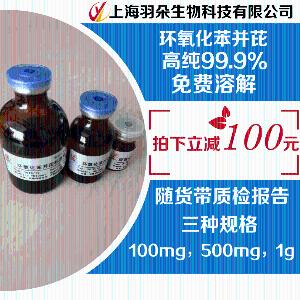 环氧化苯并芘 苯并芘价格
