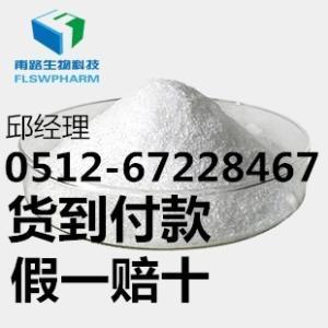 L-(-)-二苯甲酰酒石酸(无水物)原料药厂家假一赔十现货2743-38-6