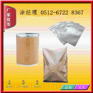 盐酸氯丙嗪69-09-0厂家原料药货到付款江苏供应