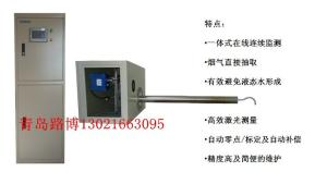 D-R800湿烟气粉尘浓度分析仪火力发电厂烟气监测净化排放