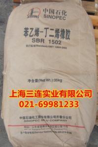 丁苯橡胶SBR1502