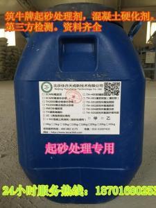混凝土起沙处理剂 混凝土硬化剂