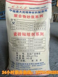 聚合物修补砂浆经销商