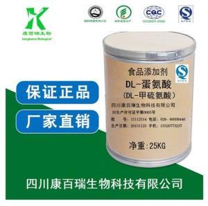 DL-蛋氨酸 生产厂家
