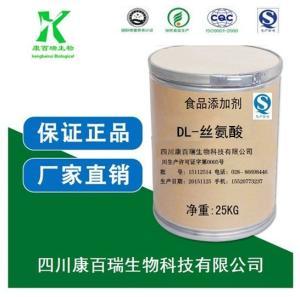 DL-丝氨酸 生产厂家