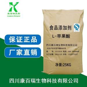 成都供应食品级苹果酸生产厂家