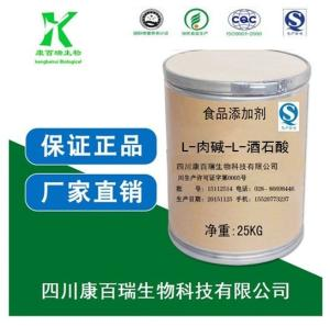 L-肉碱-L-酒石酸 生产厂家