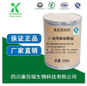 L-组氨酸盐酸盐 生产厂家价格