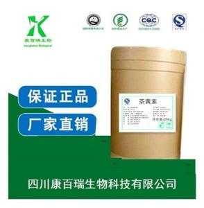 茶黄素 生产厂家