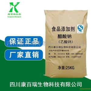醋酸钠 生产厂家