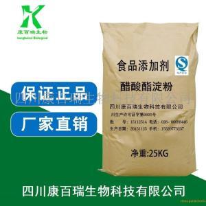 成都供应食品级醋酸酯淀粉生产厂家