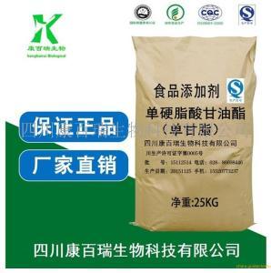 成都食品级单硬脂酸甘油酯生产厂家