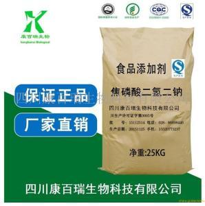 成都食品级焦磷酸二氢二钠价格
