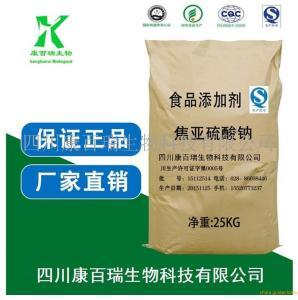 食品级焦亚硫酸钠