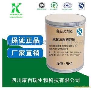 成都供应食品级聚甘油脂肪酸酯生产厂家