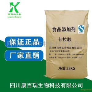 成都食品级卡拉胶价格 25kg/袋 厂家包邮