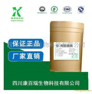 壳聚糖酶 生产厂家价格