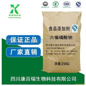 成都食品级六偏磷酸钠生产厂家