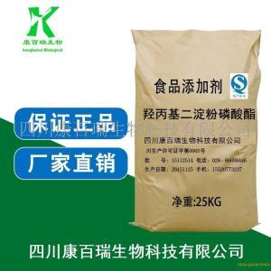 成都供应食品级羟丙基二淀粉磷酸酯生产厂家